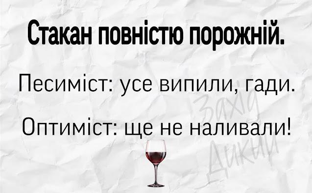 Анекдоти про алкоголь