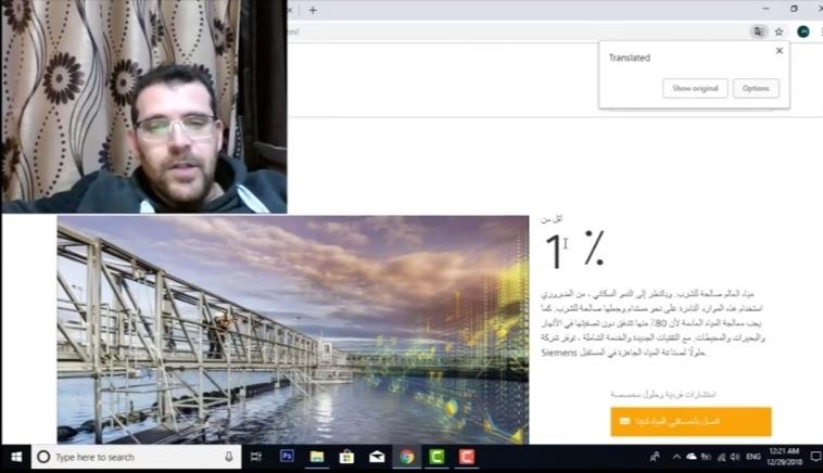 ترجمه صفحه الويب الى اللغه العربيه