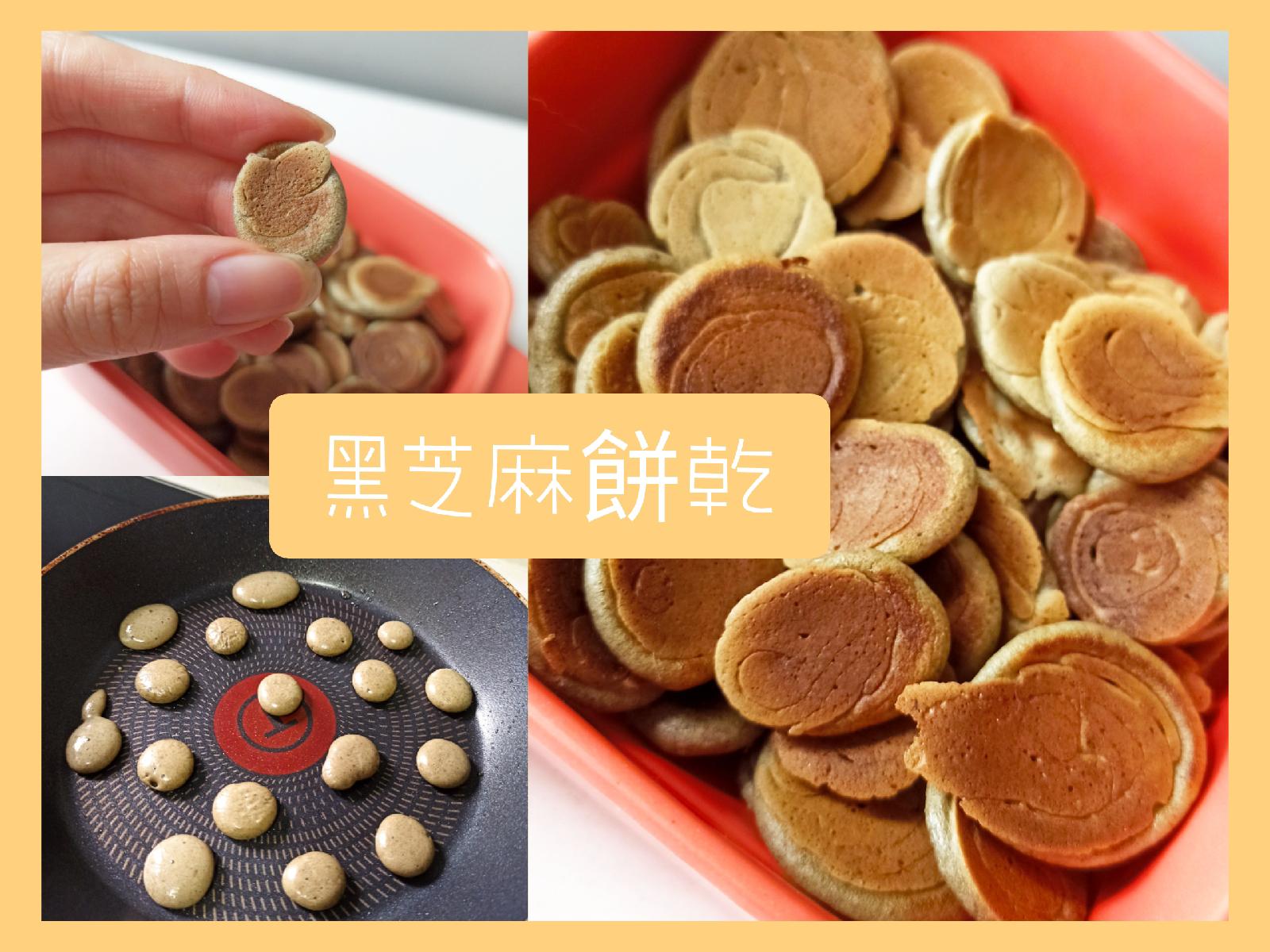 【食譜分享】無糖健康小食!香煎黑芝麻小餅乾!