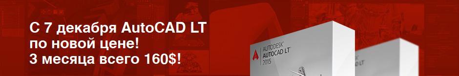 AutoCAD LT теперь еще доступнее