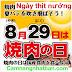 今日、焼肉の日-Ngày thịt nướng ở Nhật Bản