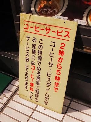 店頭のコーヒーサービスの案内