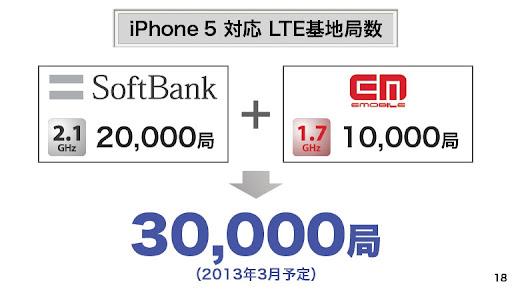 2012100104_softbank-04.jpg