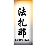 farzanah-chinese-characters-names.jpg