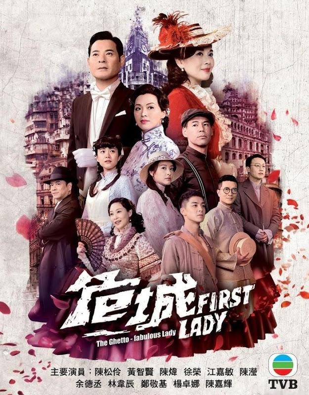 The Ghetto-Fabulous Lady / First Lady China / Hong Kong Drama