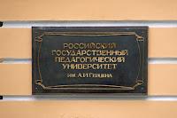 """Alexander Herzen Universität - Der offizielle Name der Bildungseinrichtung lautet heute """"Russischen Staatlichen Pädagogischen Universität Alexander Herzen"""""""