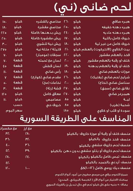 اسعار مطعم ابن الشام