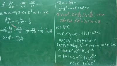 例2-6解一:N階柯西方程式的齊性解