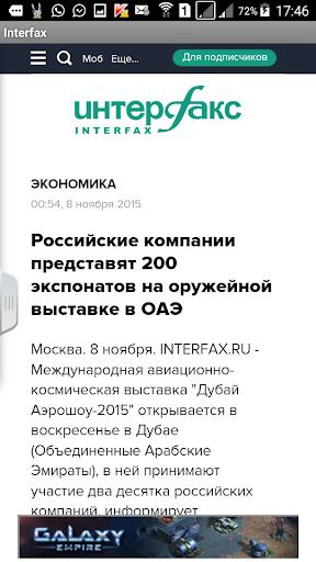 Интерфакс Новостной портал