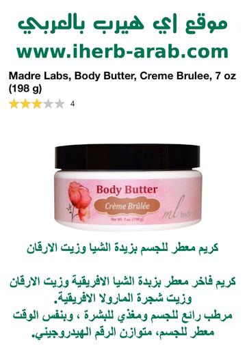 كريم معطر للجسم بزيدة الشيا وزيت الارقان Madre Labs, Body Butter, Creme Brulee, 7 oz (198 g)