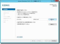 AD02_DC12r2_000024