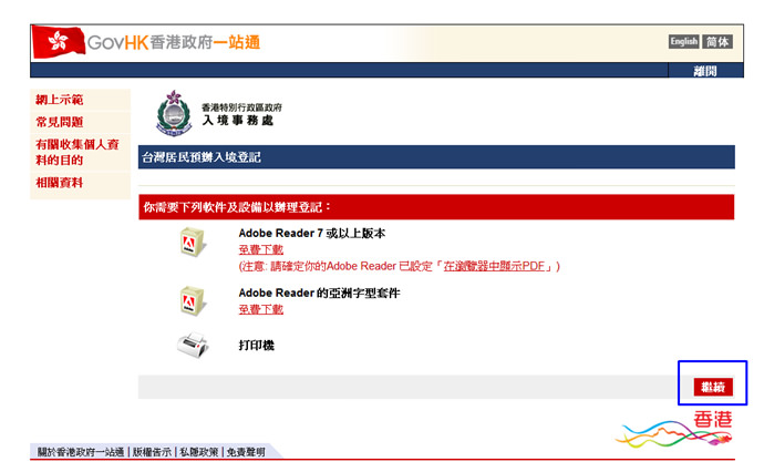 3 香港旅遊 香港入境 台灣居民預辦入境登記 港簽 線上港簽 網路港簽