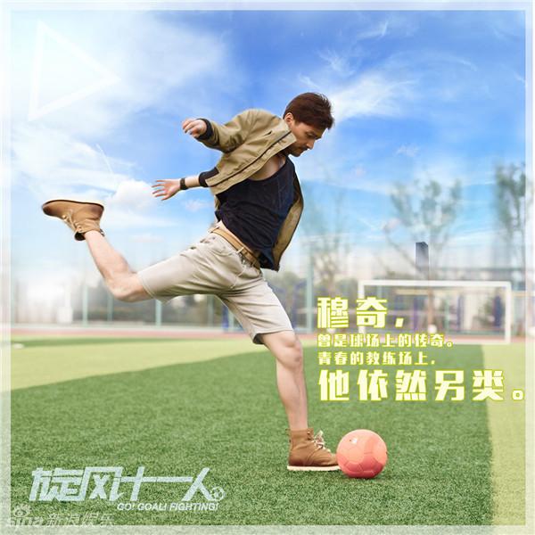 Go! Goal! Fighting! China Drama