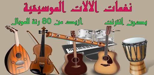 تحميل نغمات جيتار هادئة mp3