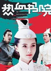 My Naughty Classmates China Web Drama