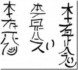 Símbolos-del-Reiki-Hon-Sha-Ze-Sho-Nen