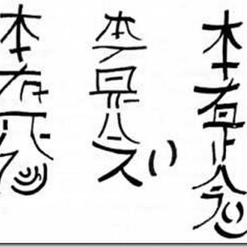 Los símbolos de reiki son sólo herramientas