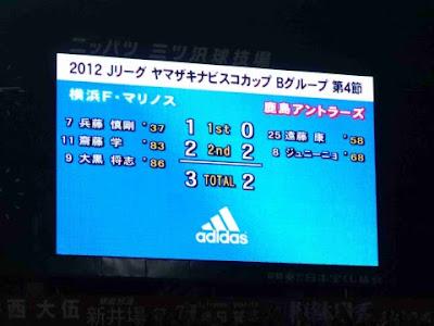 横浜F・マリノスvs鹿島アントラーズ3−2