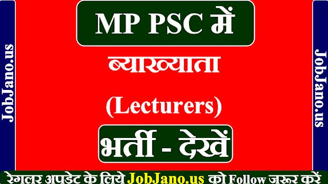 MP PSC - आयुष विभाग में विख्याता (Lecturers) की भर्ती - आनलाइन आवेदन शुरू है