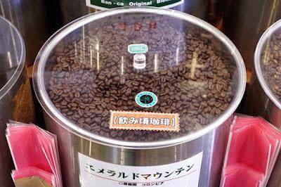 おすすめコーヒー:エメラルドウンテン