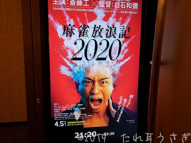 麻雀放浪記2020のネタバレ 感想 見てきたのでレビュー 内容は?面白くない・つまらない