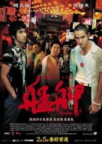 Monga – Meng Xia (2010)
