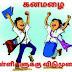 Flash News : கனமழை - 8 மாவட்ட பள்ளிகளுக்கு விடுமுறை அறிவிப்பு ( 30.11.2017)