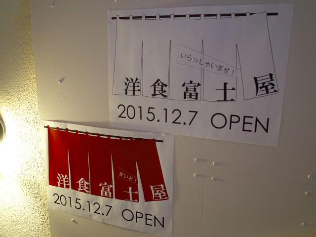 洋食富士屋本店2015.12.7 OPENと書かれた張り紙