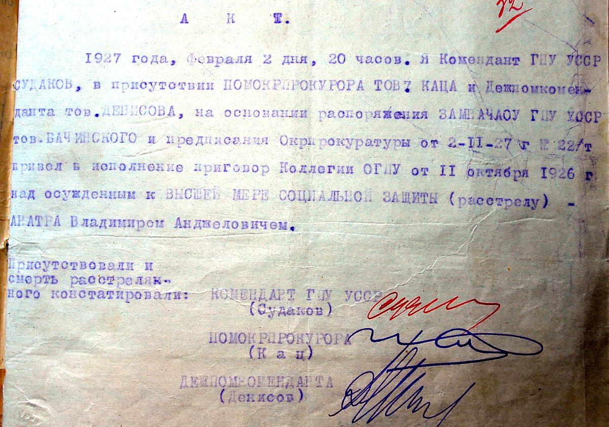 Ніхто не знає, скільки таких папірців підписав Судаков
