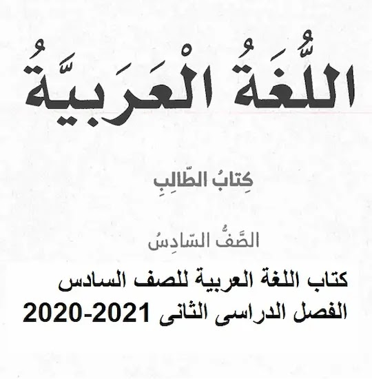 كتاب اللغة العربية للصف السادس الامارات الفصل الدراسى الثانى 2020-2021