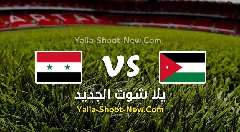 مباراة الأردن وسوريا