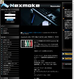 Screenshot18.png - Joyetech eVIC-VTC MINI 75W(eVic VTC Mini with TRON)版のレビュー「小さくてもできる子」