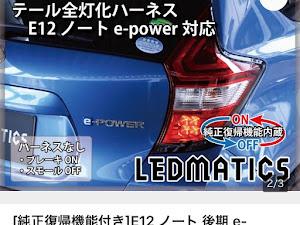 ノート E12改 nismo s H30式のカスタム事例画像 まっつ〜さんの2019年10月02日11:29の投稿