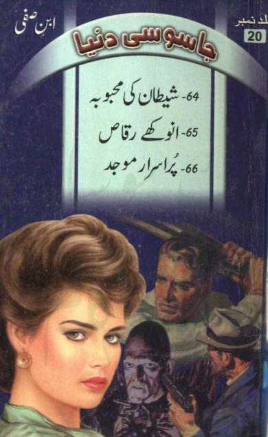 Shaitaan ki Mehbooba & Anoakhay Raqqas  is a very well written complex script novel which depicts normal emotions and behaviour of human like love hate greed power and fear, writen by Ibn e Safi (Jassosi Dunya) , Ibn e Safi (Jassosi Dunya) is a very famous and popular specialy among female readers