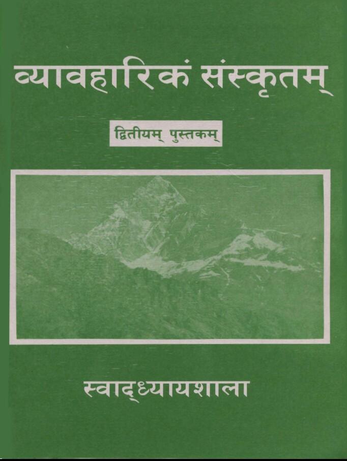 Practical Sanskrit Second Book व्यावहारिकं संस्कृतम्