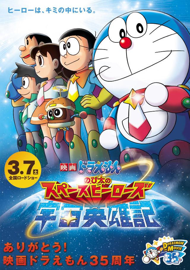 Doraemon Và Những Hiệp Sĩ Không Gian - Doraemon: Nobitas...