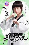 Thiếu Nữ Toàn Phong - Toàn Phong Bách Thảo poster