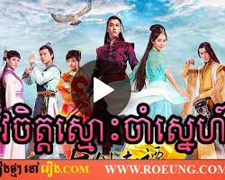 [ Movies ] Dav Chet Smoh Cham Sneh - Khmer Movies, Movies, chinese movies, Series Movies, Continue