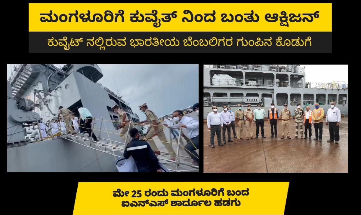 Mangalore: ಮತ್ತೆ ಬಂತು ಕುವೈಟ್ ನಿಂದ ಆಕ್ಸಿಜನ್: ಈ ಬಾರಿ ಕಳಿಸಿಕೊಟ್ಟದ್ದು ಯಾರು ಗೊತ್ತಾ? (VIDEO)