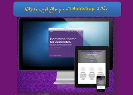 مكتبة Bootstrap لتصميم مواقع الويب ومميزاتها