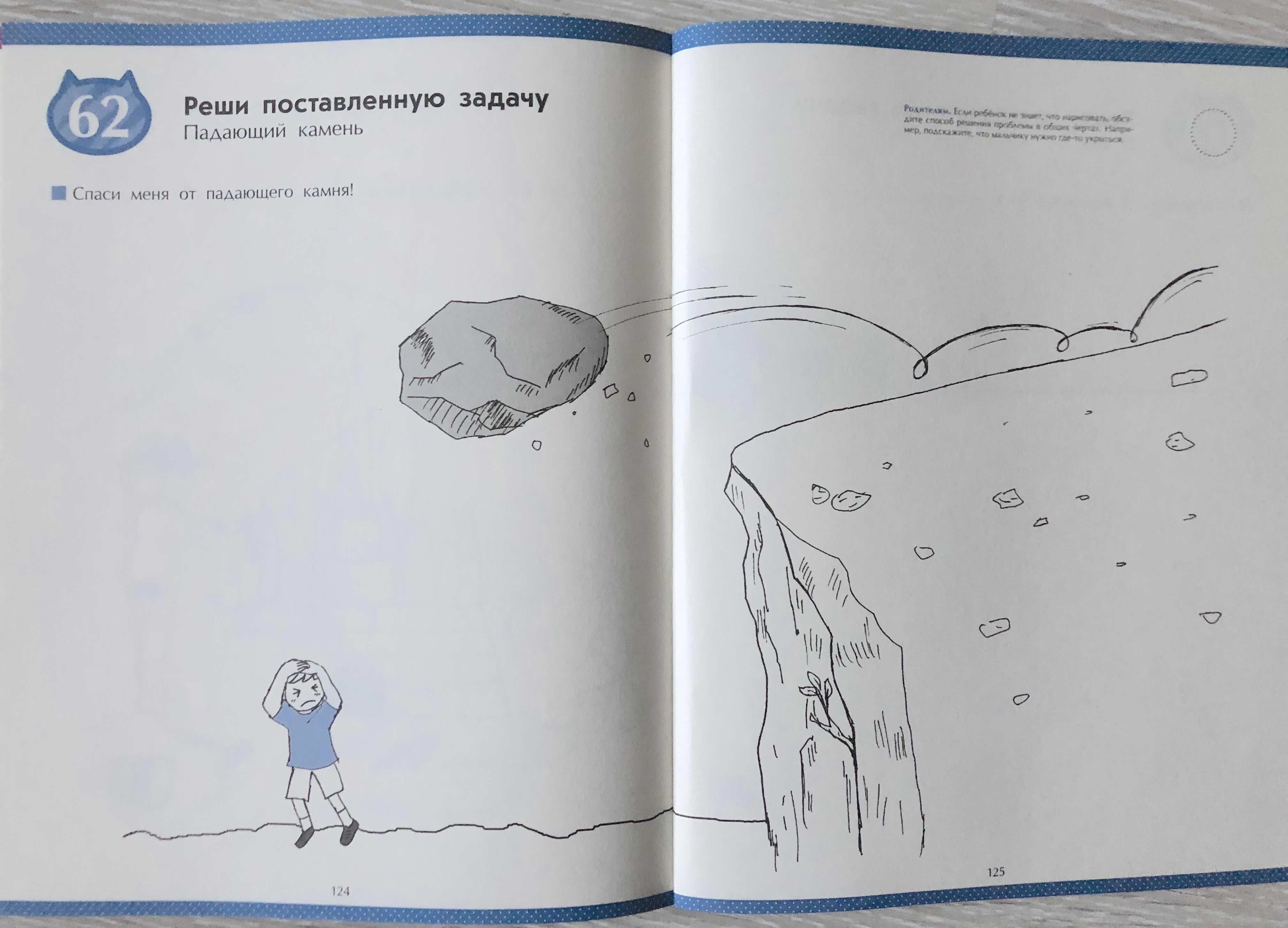 """Рисуй и Играй"" - тетради НЕ про рисование 25"
