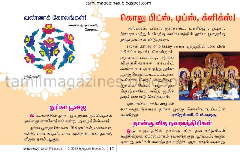 Navarathiri Kolu Tips