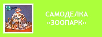 Поделка из бумаги Зоопарк сделай сам СССР