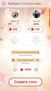 Скачать русское лото