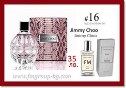 Парфюм FM 16 PURE - JIMMY CHOO - Jimmy Choo