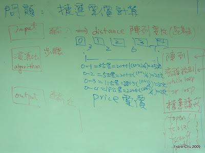 捷運票價計算:示範陣列變數,流程控制(while/for loops)及檔案讀寫