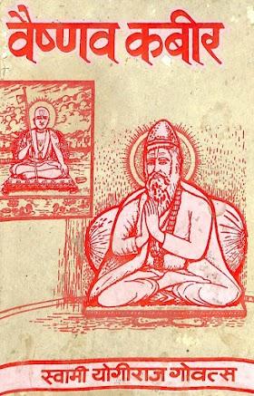 Vaishnav Kabeer (वैष्णव कबीर ) in Hindi
