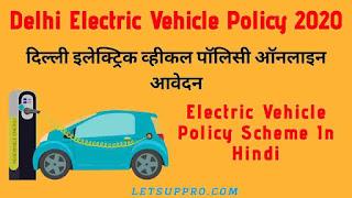 दिल्ली इलेक्ट्रिक व्हीकल पॉलिसी 2020। Electric Vehicle Policy