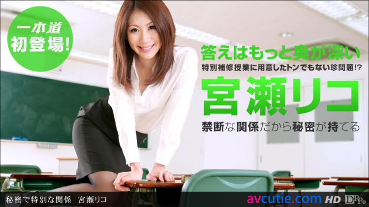 1Pondo Drama Collection - Riko Miyase (052612_348)