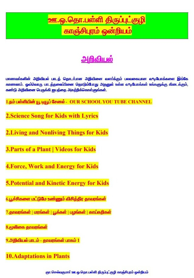 மாணவர்களின் அறிவியல் ஆர்வத்தை வளர்க்க 110 வீடியோக்களின் தொகுப்பு PDF வடிவில்